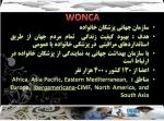 2097074x150 - سازمان WONCA